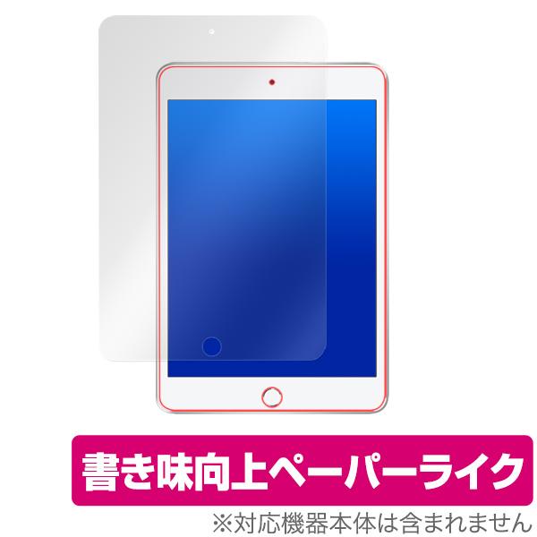 OverLay Paper for iPad mini (第5世代) 表面用保護シート