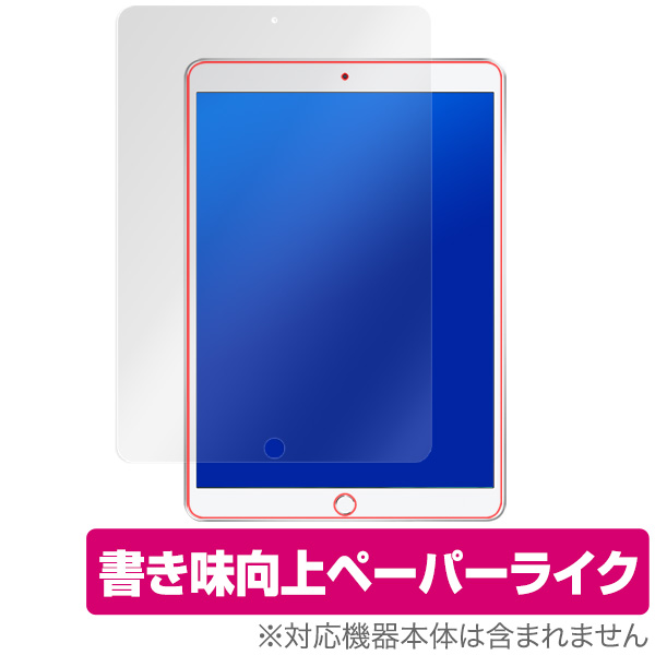 OverLay Paper for iPad Air (第3世代) 表面用保護シート