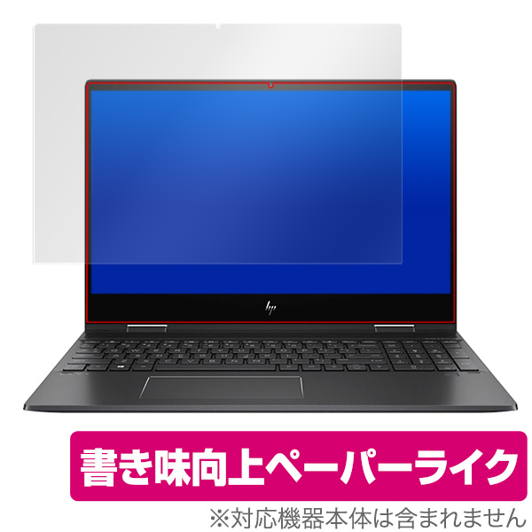 OverLay Paper for HP ENVY x360 15-ds0000 シリーズ
