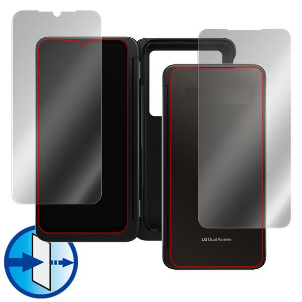 LG G8X ThinQ LGデュアルスクリーン カバーディスプレイ 保護シートセット
