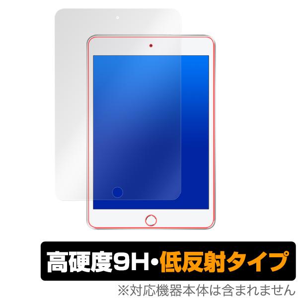 OverLay 9H Plus for iPad mini (第5世代) 表面用保護シート
