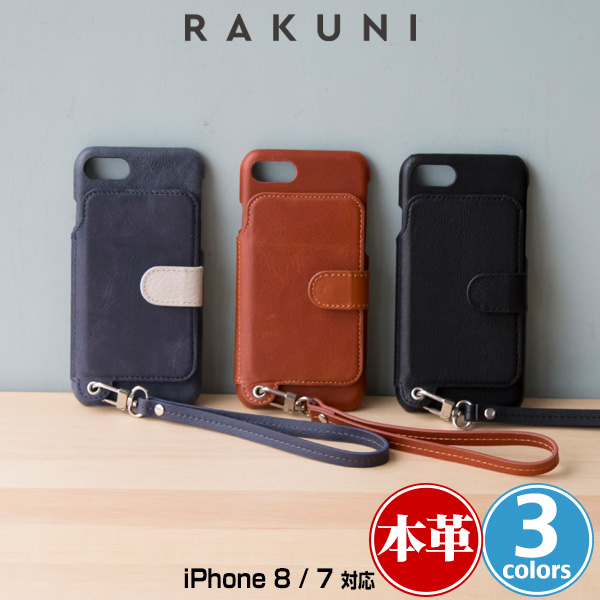 RAKUNI Leather Case for iPhone 8 / iPhone 7
