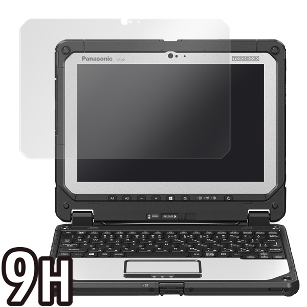 TOUGHBOOK CF-20 液晶保護シート