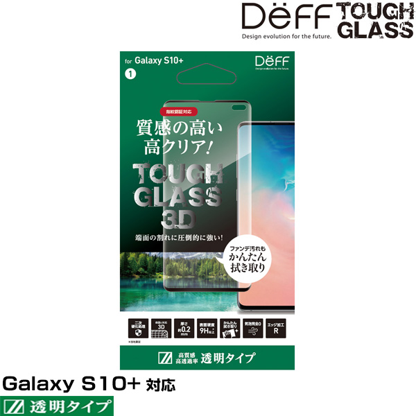 Deff TOUGH GLASS 3D for Galaxy S10+