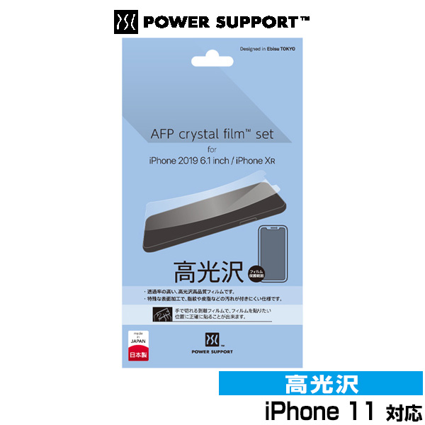 AFP Crystal Film for iPhone 11
