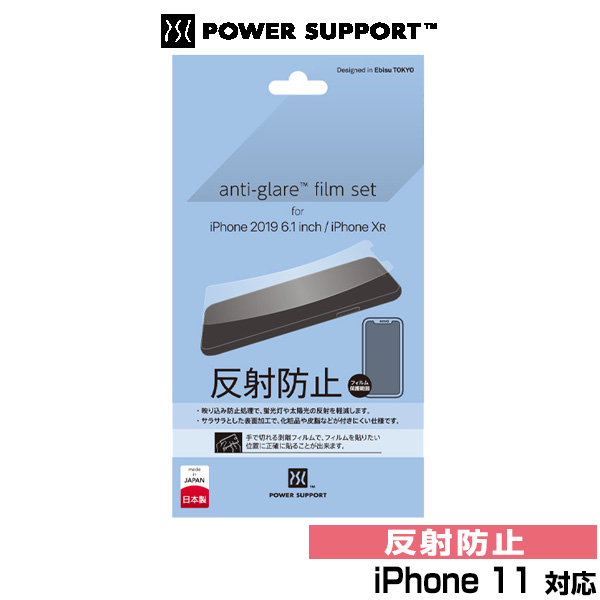 Antiglare Film for iPhone 11