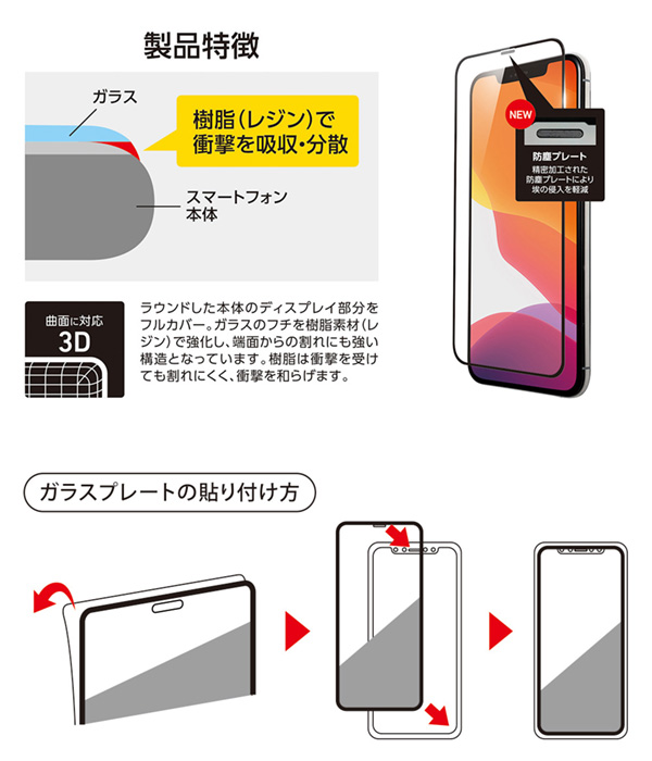 Deff TOUGH GLASS(3Dレジン) フチなし 透明タイプ for iPhone 11 Pro