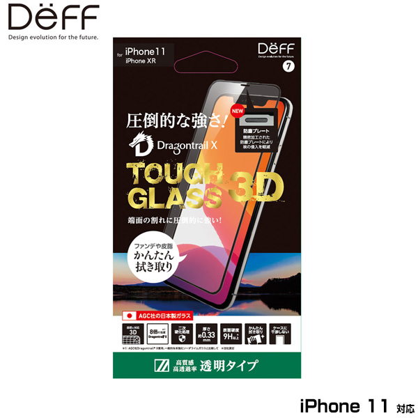 Deff TOUGH GLASS(3Dレジン) フチなし 透明タイプ for iPhone 11