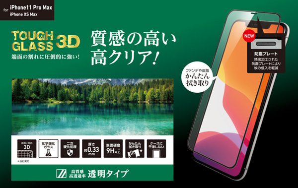 Deff TOUGH GLASS(3Dレジン) フチなし 透明タイプ for iPhone 11 Pro Max