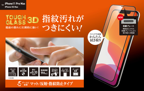 Deff TOUGH GLASS(3Dレジン) フチなし マットタイプ for iPhone 11 Pro Max