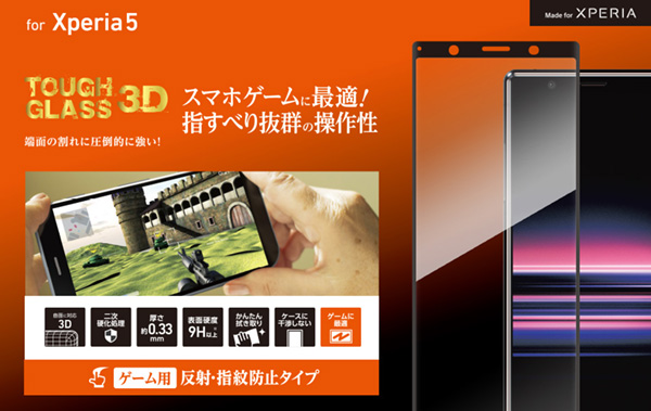 TOUGH GLASS 3D for Xperia 5 SO-01M SOV41 (マット)