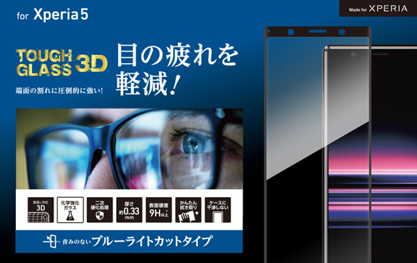 TOUGH GLASS 3D for Xperia 5 SO-01M SOV41 (ブルーライトカット)