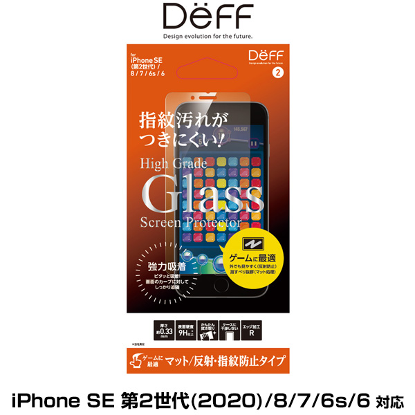 High Grade Glass Screen Protector for iPhone SE 第2世代 (2020) / 8 / 7 / 6s / 6(マット)