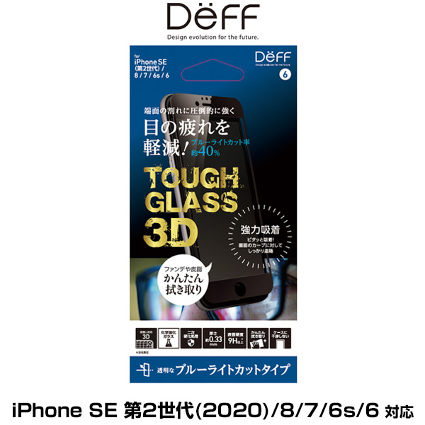 TOUGH GLASS 3D for iPhone SE 第2世代 (2020) / 8 / 7 / 6s / 6(ブルーライトカット)