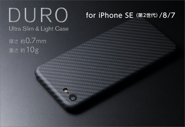 Ultra Slim & Light Case DURO Special Edition for iPhone SE 第2世代 (2020) (マットブラック)