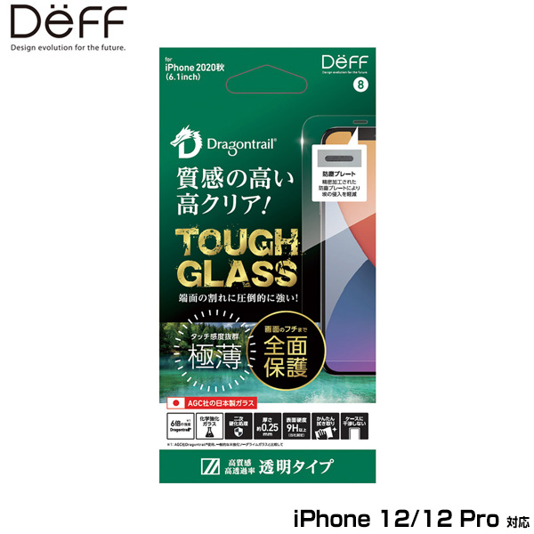 TOUGH GLASS(Dragontrail + 2次硬化) for iPhone 12 Pro iPhone 12(透明)