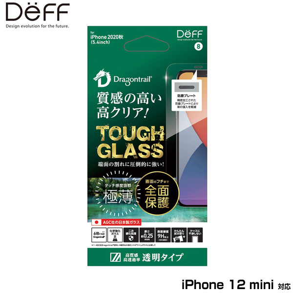 TOUGH GLASS(Dragontrail + 2次硬化) for iPhone 12 mini(透明)