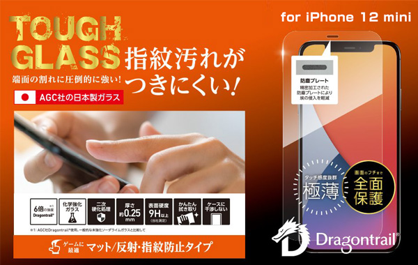 TOUGH GLASS(Dragontrail + 2次硬化) for iPhone 12 mini(マット)