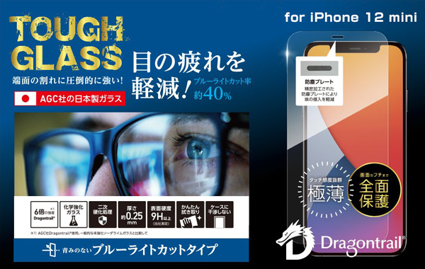 TOUGH GLASS(Dragontrail + 2次硬化) for iPhone 12 mini(ブルーライトカット)