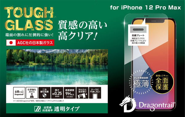 TOUGH GLASS(Dragontrail + 2次硬化) for iPhone 12 Pro Max(透明)