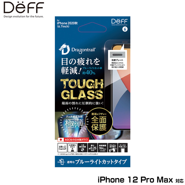 TOUGH GLASS(Dragontrail + 2次硬化) for iPhone 12 Pro Max(ブルーライトカット)